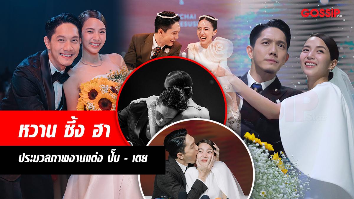 ToeiPupWedding ดาราแต่งงาน ปั๊บ โปเตโต้ ใบเตย สุวพิชญ์