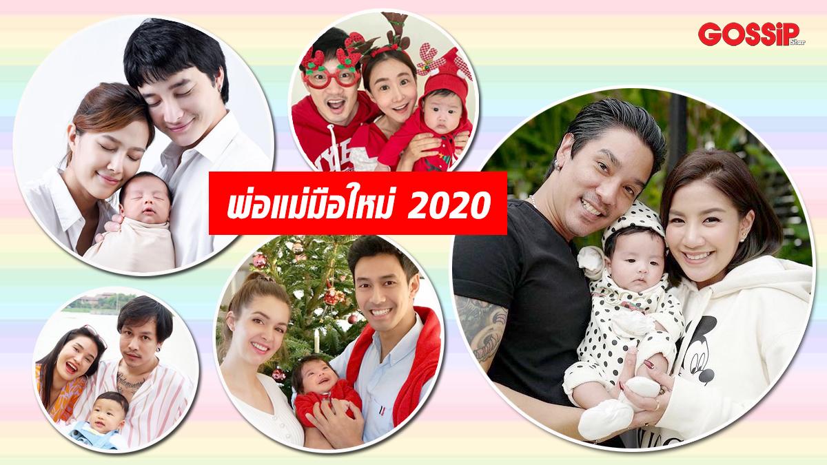 ครอบครัวดารา ชมพู่ ก่อนบ่าย ซาร่า มาลากุล ดาราคลอดลูก ดาราคลอดลูก 2020 ดาราคลอดลูก 2563 ดีเจแมน พัฒนพล ต๊ะ บอยสเก๊าท์ นิ้ง โศภิดา มะหมี่ นภคปภา ลูกดารา สายไหม มณีรัตน์ หนุ่ม กะลา อ้วน รังสิต อ้อน ลัคนา อัลเบิร์ท เดมอน เบนซ์ มนัญญา เป๊ก รัฐภูมิ เอส กันตพงศ์ แนท ณัฐชา แอร์ ภัทราริน ใบเตย อาร์สยาม ใหม่ สุคนธวา