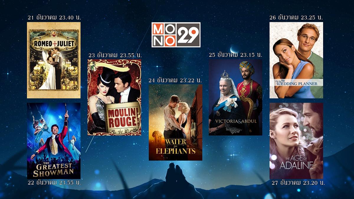 Midnight Cinema MONO29