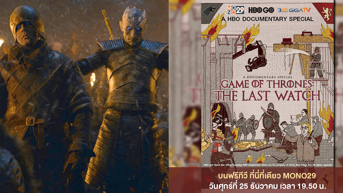 Game of Thrones The Last Watch MONO29 เกม ออฟ โธรนส์