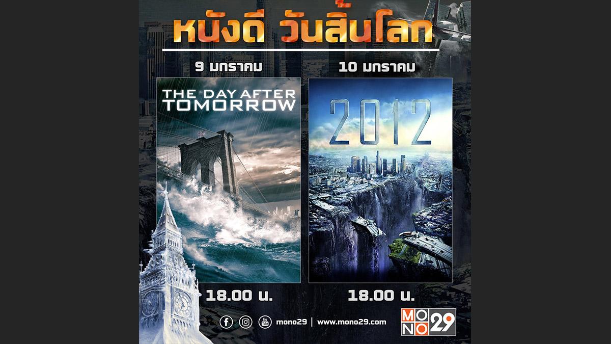 MONO29 The Day After Tomorrow วิกฤติวันสิ้นโลก