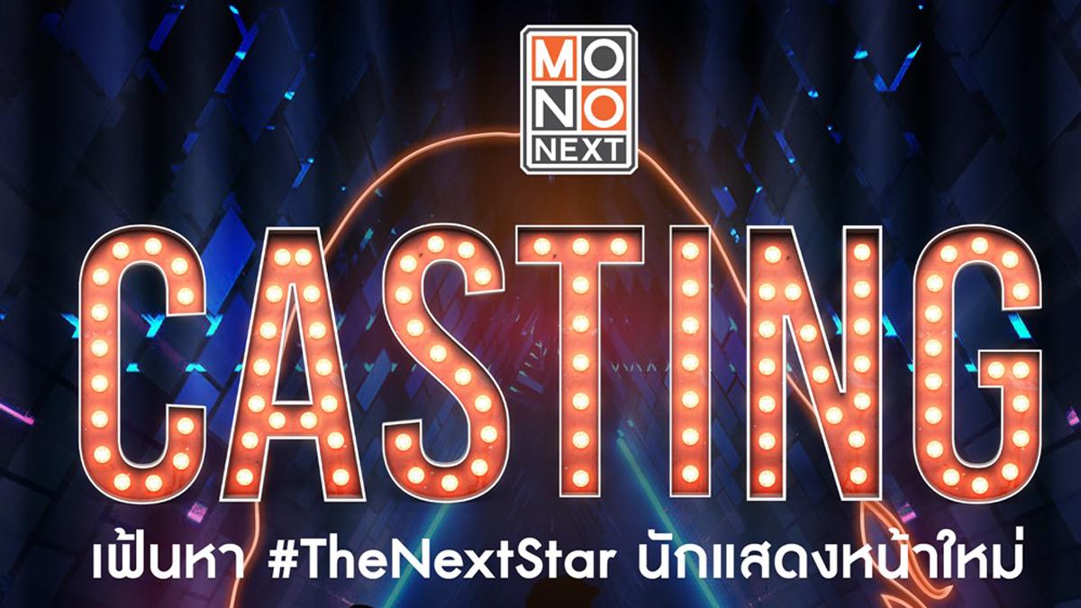 Casting MONO NEXT แดง ธัญญา วชิรบรรจง โมโน เน็กซ์