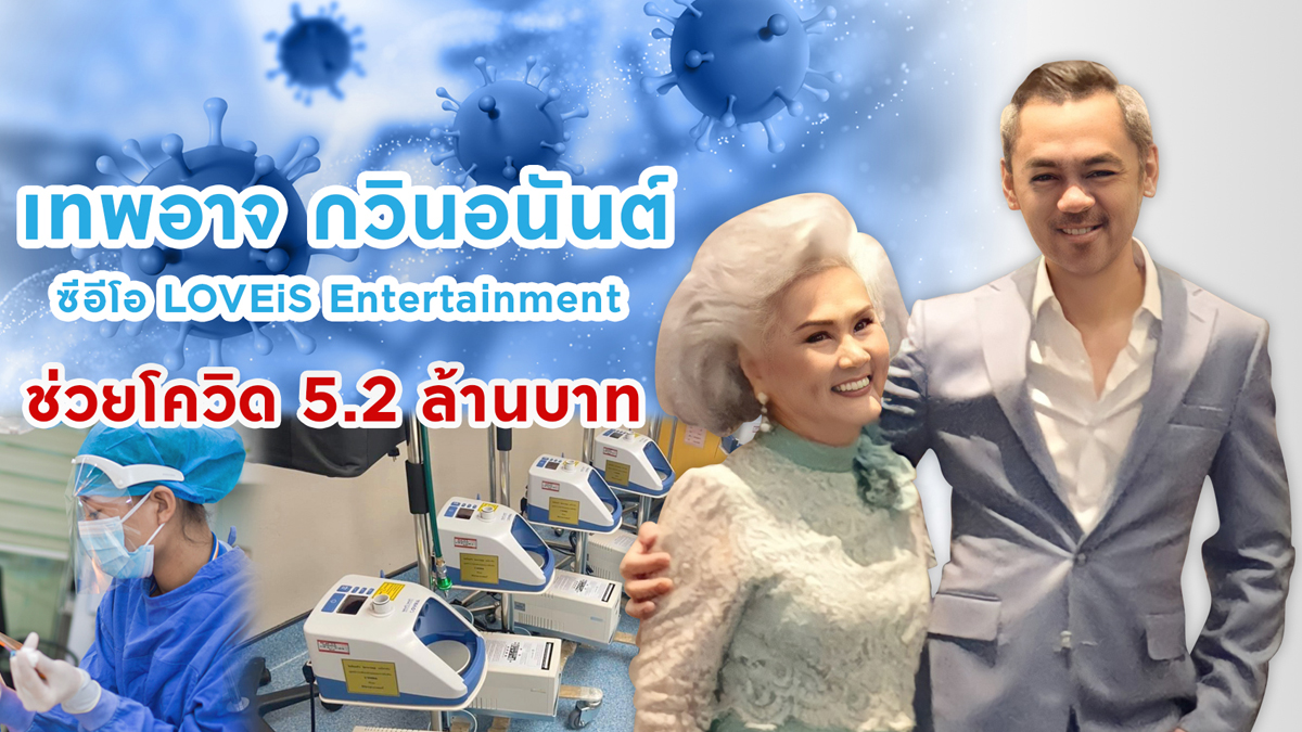 LOVEiS Entertainment จี๊บ เทพอาจ